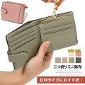 【普段使いに!左利き30代女性】使い勝手のよい二つ折りの機能的なお財布のおすすめは?