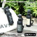 送料無料 スプレーボトルアルコール対応 50ml SLOWER スロウワー Mistral 3本アソート 遮光 スプレー 容器 ボトル 詰…