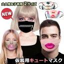 送料無料 ハロウィン キュート マスク プリントマスク おもしろ雑貨 大人用 女性用 男性用 子ども用 マスク 仮装 コス…