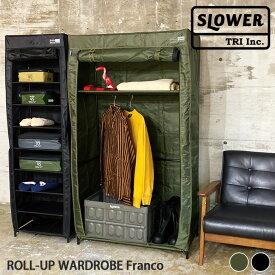 送料無料 SLOWER スロウワー WARDROBE ロールアップワードローブ フランコ クローゼット ラック ハンガーラック 収納ラック 組み立て 収納 衣類 洋服 大容量 おしゃれ カバー付き 見せる収納 インテリア