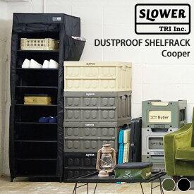 送料無料 SLOWER スロウワー DUSTPROOF SHELFRACK ダストプルーフショーズラック クーパー ラック シューズラック 棚 収納 靴箱 靴収納 くつ シューズ 省スペース おしゃれ カバー付き 新生活