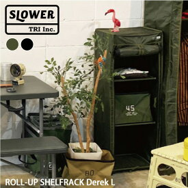 送料無料 SLOWER スロウワー SHELFRACK ロールアップシェルフラック デレック L ラック 棚 収納 組み立て 収納ラック おしゃれ 軽量 3段 カバー付き 見せる収納 インテリア ミリタリー 軽量 新生活