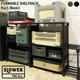 送料無料 SLOWER スロウワー SHELFRACK フォーマブルシェルフラック バックス ラック 棚 収納ラック 組み立て 収納 おしゃれ 組み換え 軽量 見せる収納 インテリア 新生活 ミリタリー シンプル 無地
