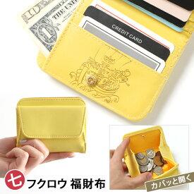 送料無料 七フクロウ 福財布 財布 サイフ さいふ 二つ折り ふくろう フクロウ 黄色 イエロー カード入れ 札入れ 小銭入れ ボックス型 BOX型 大容量 レディース キッズ 小学生 男の子 女の子 プレゼント ギフト メール便