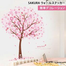 SAKURA ウォールステッカー おしゃれ 北欧 植物 子供部屋 壁紙 シール シート ステッカー 剥がせる かわいい 桜 さくら サクラ リビング 模様替え 賃貸 インテリア テレワーク おうち時間
