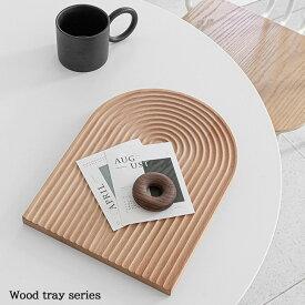 送料無料 ウッドトレイ レインボー トレー トレイ インテリア ディスプレイ 木製 おしゃれ 北欧 カフェ wood tray ナチュラル 飾り オブジェ 小物置き 雑貨 シンプル かわいい おぼん お盆 ギフト