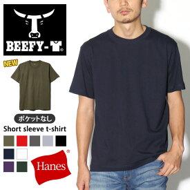 Hanes ヘインズ Tシャツ ビーフィー BEEFY-T 半袖Tシャツ タグレス 半袖 メンズ レディース ユニセックス インナー 無地 シンプル トップス コットン BEEFY 肉厚 厚手 綿100% コットン 黒 白 ブランド