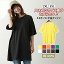 送料無料 半袖 Tシャツ 5.0オンス レディース メンズ ユニセックス 綿100% ゆったり カジュアル 大きいサイズ ロング…