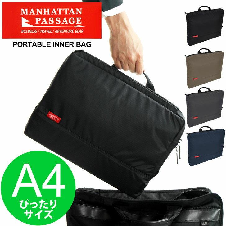 MANHATTAN PASSAGE マンハッタンパッセージ ポータブルインナーバッグ A4横型 メンズ インナーケース ビジネスバッグ バッグインバッグ メーカー取次 父の日 ギフト 父の日ギフト