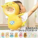 赤ちゃん 転倒 防止 リュック メッシュ ベビー キッズ 子供 こども ヘッドガード クッション 転ぶ 頭 ガード 保護 グ…