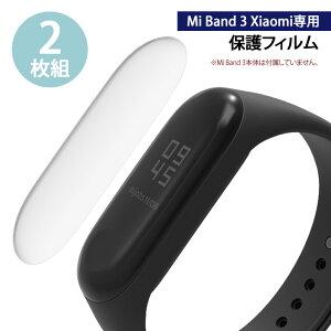 Mi Band 3 保護フィルム 2枚セット 2枚組 透明 クリアフィルム 画面保護 スマートウォッチ アクセサリー ウェアラブル 小米 シャオミ Xiaomi 液晶 カバー シート シール プロテクション