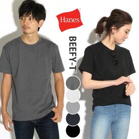 Hanes ヘインズ tシャツ ビーフィー BEEFY-T 半袖Tシャツ スポーツウェア タグレス 半袖 Tシャツ メンズ レディース ユニセックス インナー 無地 シンプル トップス コットン BEEFY 肉厚 厚手 綿100% コットン 黒 白 ブランド 父の日