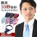 2本購入でさらに200円OFF対象★簡単装着!ビジネスワンタッチネクタイ ジッパーネクタイ ファスナーネクタイ クイック…