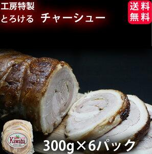【無添加】【保存料・着色料不使用】工房特製とろけるチャーシュー 300g×6パック 【冷凍発送】【スペイン産豚肉】