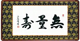 額装 「無量寿」黒田正庵作 仏事/供養/法事/命日/お盆/彼岸/【送料無料】