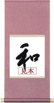 동그라미 표 구 半紙 크기 (무지 순 면 쪼) 액자/표 구/表具