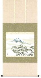 掛け軸 松に富士 横山大観 尺五 モダン 掛軸 販売 床の間 受注制作品
