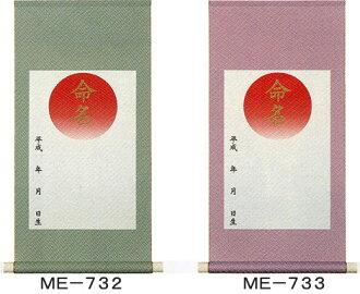 명명정취채축・무지직물 사양