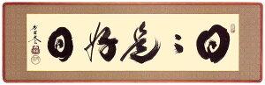 額装「日々是好日」小林太玄作 モダン 掛軸 販売 床の間