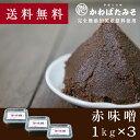 【送料無料】 【無添加】 熟成赤味噌 北海道産大豆 1kg 3個