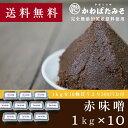 【送料無料】 【無添加】 熟成赤味噌 北海道産大豆 1kg 10個
