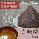 【無添加】 熟成赤味噌 北海道産大豆 1kg