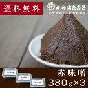 【送料無料】 【無添加】 熟成赤味噌 北海道産大豆 450g パック入り 3個