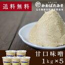 【送料無料】【無添加】 減塩 白味噌 甘口 北海道産大豆 1kg 5個