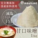 【無添加】 減塩 白味噌 甘口 北海道産大豆 1kg