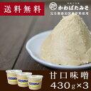 【送料無料】【無添加】 減塩 白味噌 甘口 北海道産大豆 500g 3個