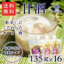 【送料無料】 【濃縮】 生甘酒 国産米麹 無添加 135g (2160g) パウチ容器 16個