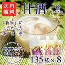 【送料無料】 【濃縮】 生甘酒 国産米麹 無添加 135g (1080g) パウチ容器 8個