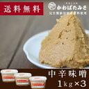 【送料無料】 【無添加】 合わせ味噌 中辛 生味噌 米味噌 北海道産大豆 1kg 3個
