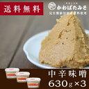 【送料無料】 【無添加】 合わせ味噌 中辛 生味噌 米味噌 北海道産大豆 700g パック入り 3個