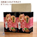 化粧箱入り ギフト ご飯のお供に食べる味噌 淡路島たまねぎ牛肉みそ 140g×6袋 840g ピリッと辛い 食べる味噌 美味しい ご飯のおとも …