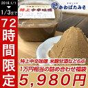 【送料無料】1万円相当の詰め合わせ福袋