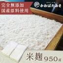 【無添加】 【国産米】 生米麹 6枚切り 950g 味噌 甘酒 手作り用