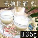 米麹だけで作った甘酒 国産米麹 無添加 135g パウチ容器