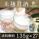 【送料無料】 米麹だけで作った甘酒 国産米麹 無添加 135g (3645g) パウチ容器 27個