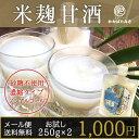 【送料無料】 【お試し】 米麹だけで作った甘酒 国産米麹 無添加 135g (405g) パウチ容器 3個