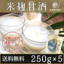 【送料無料】 米麹だけで作った甘酒 国産米麹 無添加 250g (1250g) パウチ容器 5個