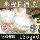 【送料無料】 米麹だけで作った甘酒 国産米麹 無添加 135g (820g) パウチ容器 6個