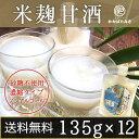 【送料無料】 米麹だけで作った甘酒 国産米麹 無添加 135g (1620g) パウチ容器 12個