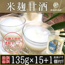 【送料無料】 米麹だけで作った甘酒 国産米麹 無添加 135g (2160g) パウチ容器 16個