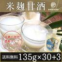 【送料無料】 米麹だけで作った甘酒 国産米麹 無添加 135g (4455g) パウチ容器 33個