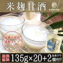 【送料無料】 米麹だけで作った甘酒 国産米麹 無添加 135g (2970g) パウチ容器 22個