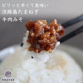 ご飯のお供に食べる味噌 淡路島たまねぎ牛肉みそ 140g×2 ピリッと辛い 食べる味噌 美味しい ご飯のおとも おにぎりの具 ギフト プレゼント 贈り物 お中元 お歳暮