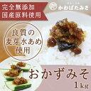 【無添加】 金山寺味噌 1kg 香川県産小麦 麦芽水飴配合