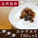 【送料無料】 【無添加】 金山寺味噌 800g 香川県産小麦 麦芽水飴配合 パック入り 3個