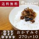 【送料無料】 【無添加】 金山寺味噌 320g 香川県産小麦 麦芽水飴配合 パック入り 10個